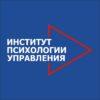 Институт психологии управления