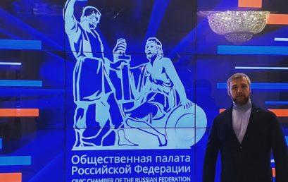 Дмитрий Рассохин выступил на заседании Общественной палаты РФ